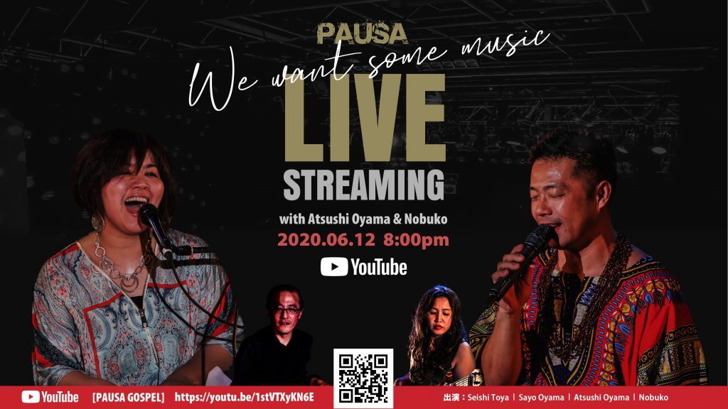 "【終了】[2020.6.12 FRI]PAUSA LIVE Streaming ""We Want Some Music"""