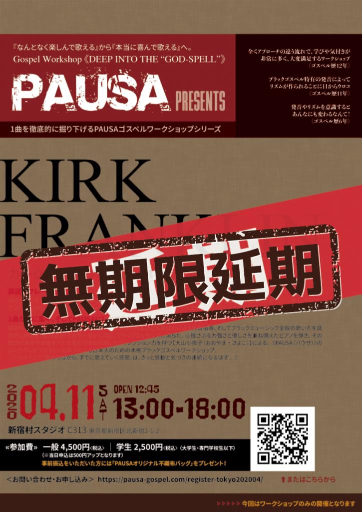 【再延期】PAUSA ワークショップ in 東京 無期限延期のお知らせ