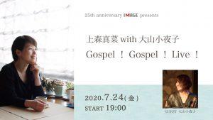 【終了】[2020.07.24 FRI]上森真菜with大山小夜子 Gospel!Gospel!Live!