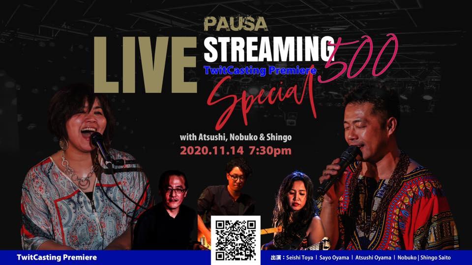 """【終了】[2020.11.14 SAT]PAUSA """"Live Streaming 500"""" Special"""