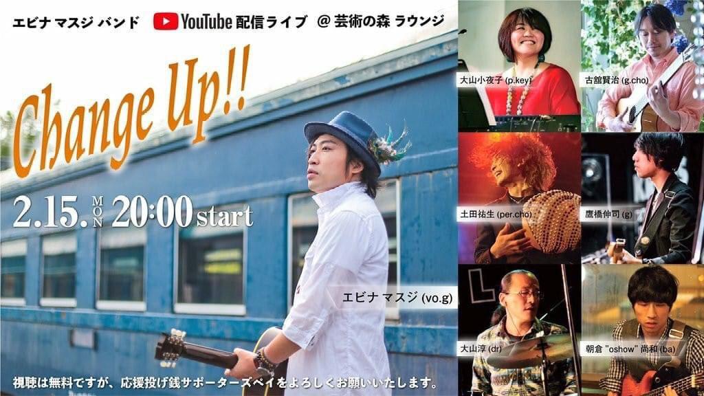 【終了】[2020.02.15 MON]エビナマスジ バンド YouTube配信ライブ『Change Up!!』@芸術の森 ラウンジ