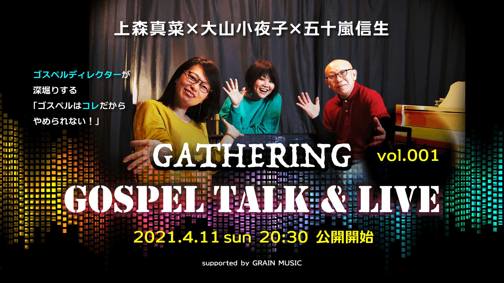 【終了】[2021.04.11 sun]ゴスペルトーク&ライブ『GATHERING』