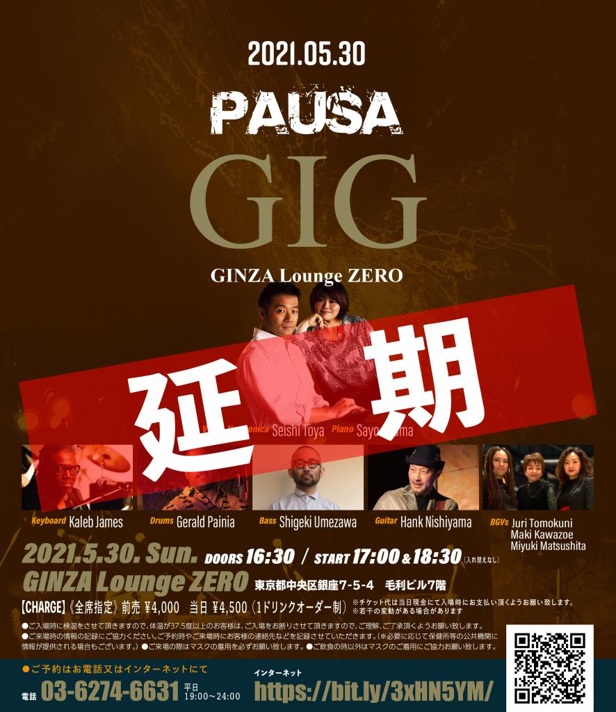 ライブ延期のお知らせ[2021.05.30 SUN]PAUSA GIG @GINZA LOUNGE ZERO, 東京