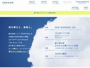 【中止】[2021.09.26 SUN]野外音楽フェス『SORAON』