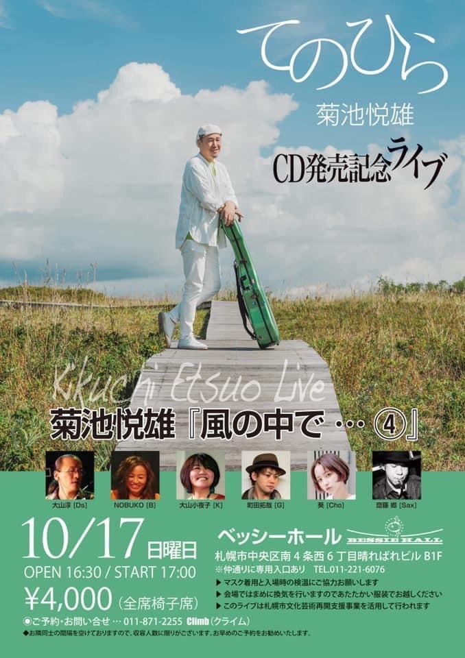 [2021.10.17 SUN]菊池悦雄『風の中で…④』てのひら CD発売記念ライブ